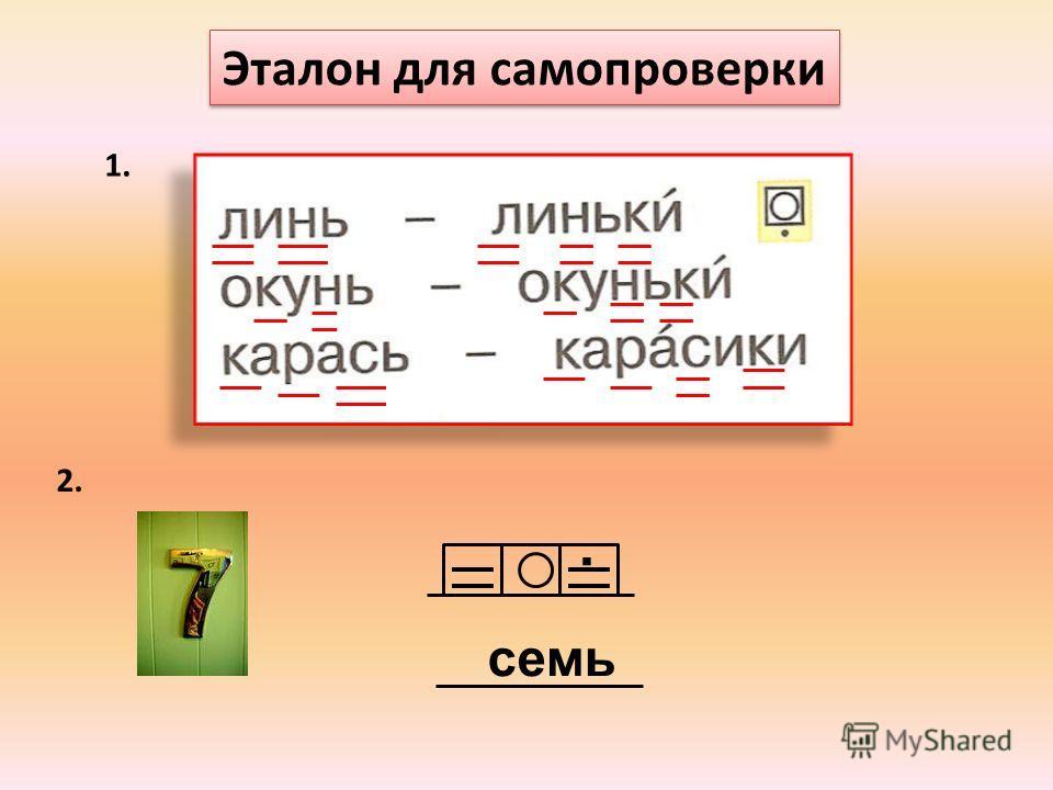 Эталон для самопроверки 1. 2.. семь