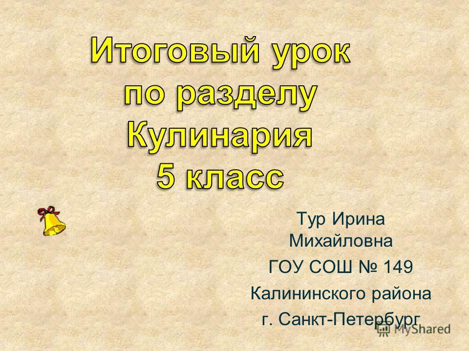 Тур Ирина Михайловна ГОУ СОШ 149 Калининского района г. Санкт-Петербург