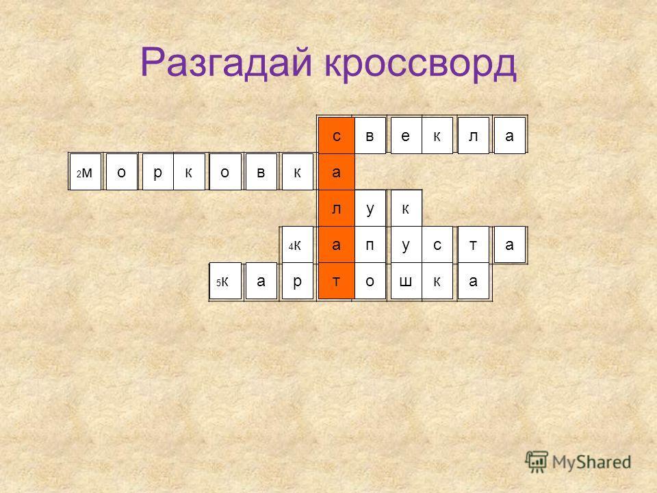 Разгадай кроссворд 1с1св атсу акш па 4к4к отра 5к5к а к квокро 2м2м алке 3л3лу т а л а с