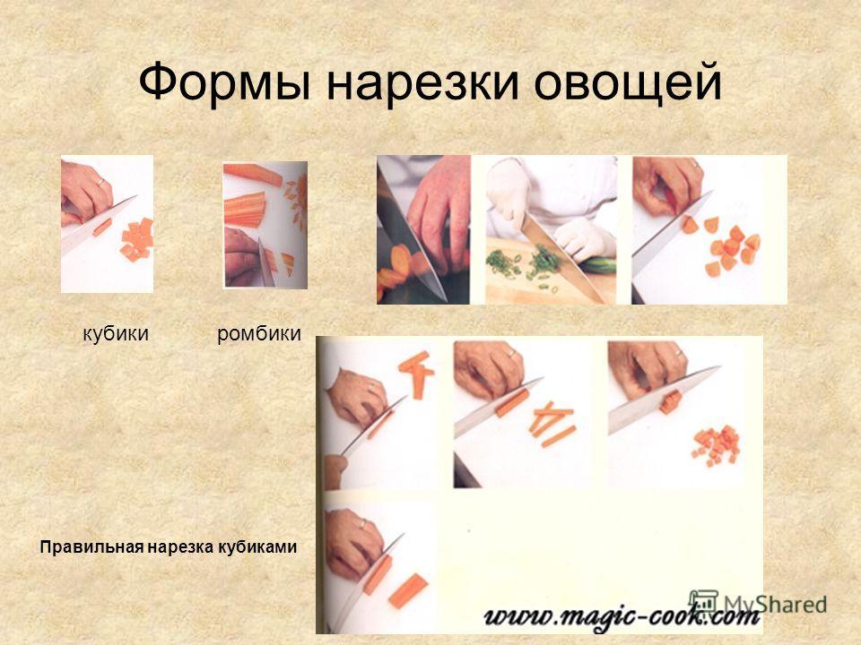 Формы нарезки овощей кубикиромбики Правильная нарезка кубиками