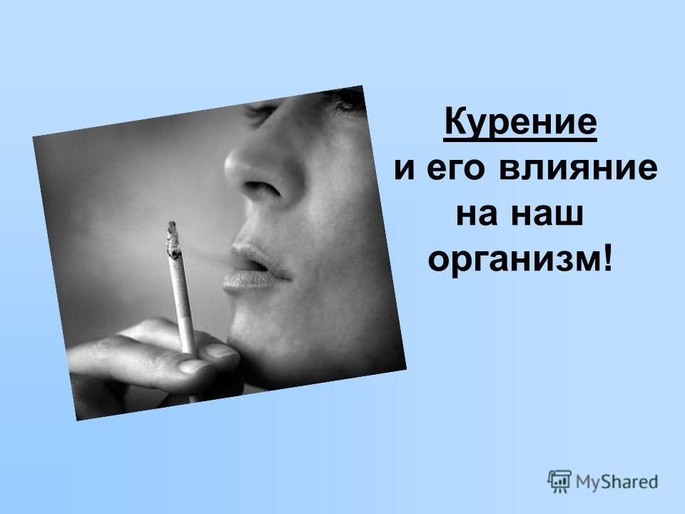 Курение и его влияние на наш организм!