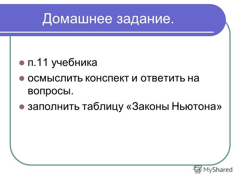 Домашнее задание. п.11 учебника осмыслить конспект и ответить на вопросы. заполнить таблицу «Законы Ньютона»