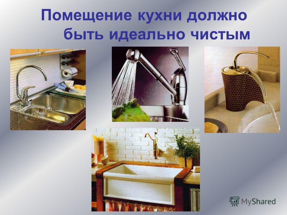 Помещение кухни должно быть идеально чистым