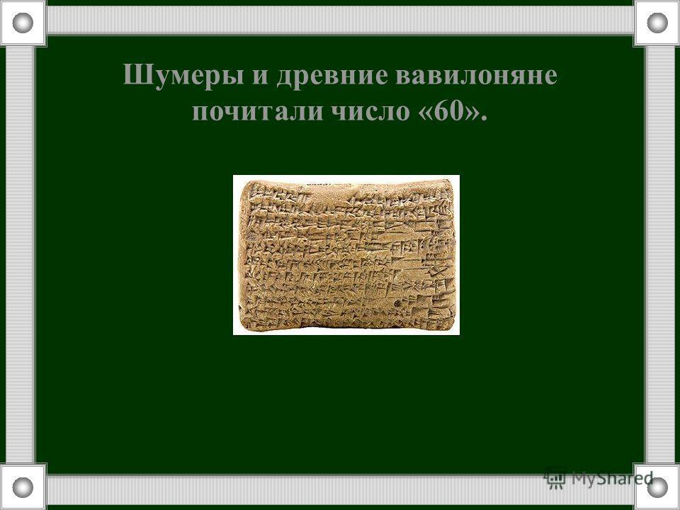 Шумеры и древние вавилоняне почитали число «60».