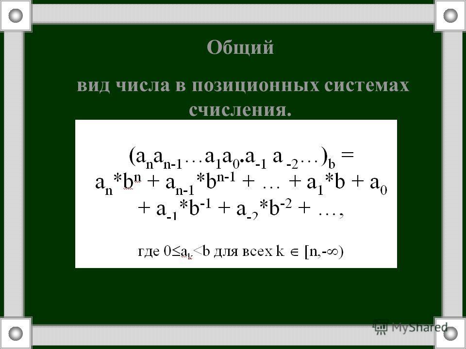 Общий вид числа в позиционных системах счисления.