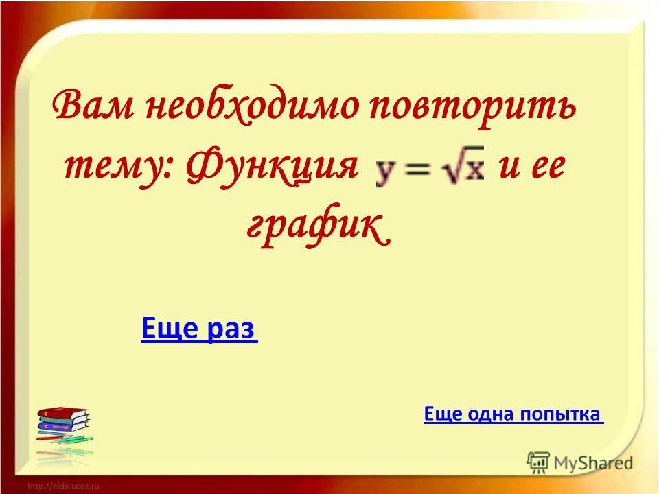 Повторите правило вычисления арифметического квадратного корня. Подумайте