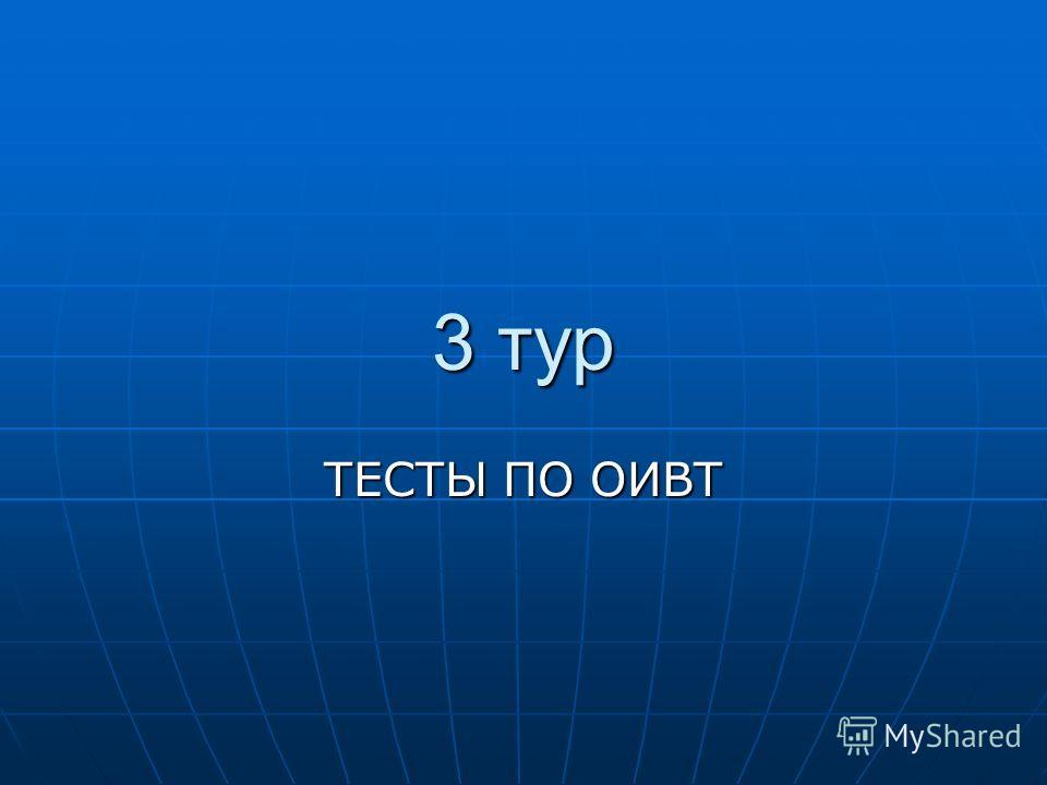 3 тур ТЕСТЫ ПО ОИВТ