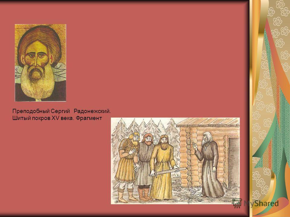 Преподобный Сергий Радонежский. Шитый покров XV века. Фрагмент
