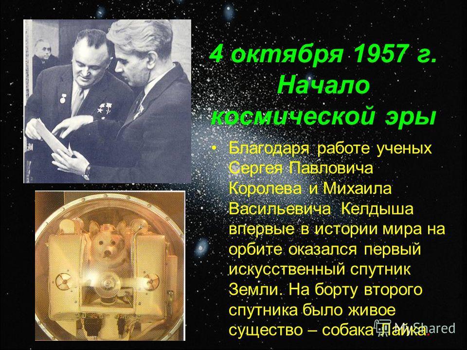 Он дал общие основы теории реактивного движения, разработал основные принципы и схемы реактивных летательных аппаратов, доказал необходимость использования многоступенчатой ракеты для межпланетных полетов. Идеи Циолковского успешно осуществлены в ССС