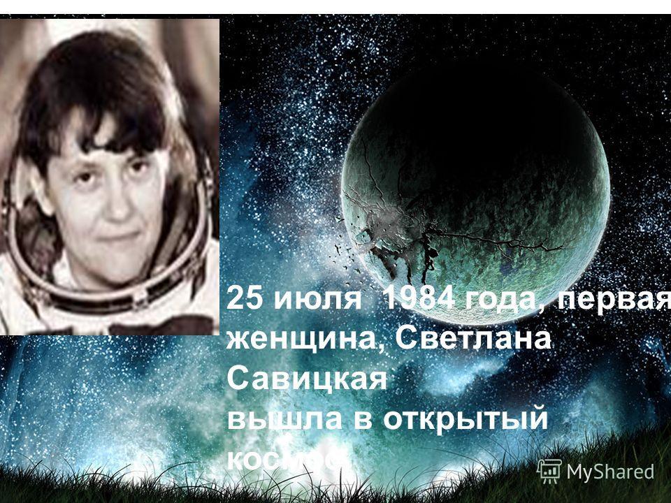 Первый выход человека в космос Во время полета космического корабля «Восход-2» на втором витке вокруг Земли Алексей Архипович Леонов в специальном скафандре с автономной системой жизнеобеспечения впервые в мире вышел из корабля в космическое простран
