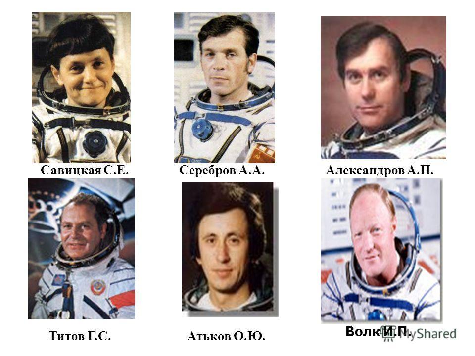 1980-е Кизим Л.Д.Малышев Ю.В.Попов Л.И. Стрекалов Г.М.Савиных В.П.Березовой А.Н.