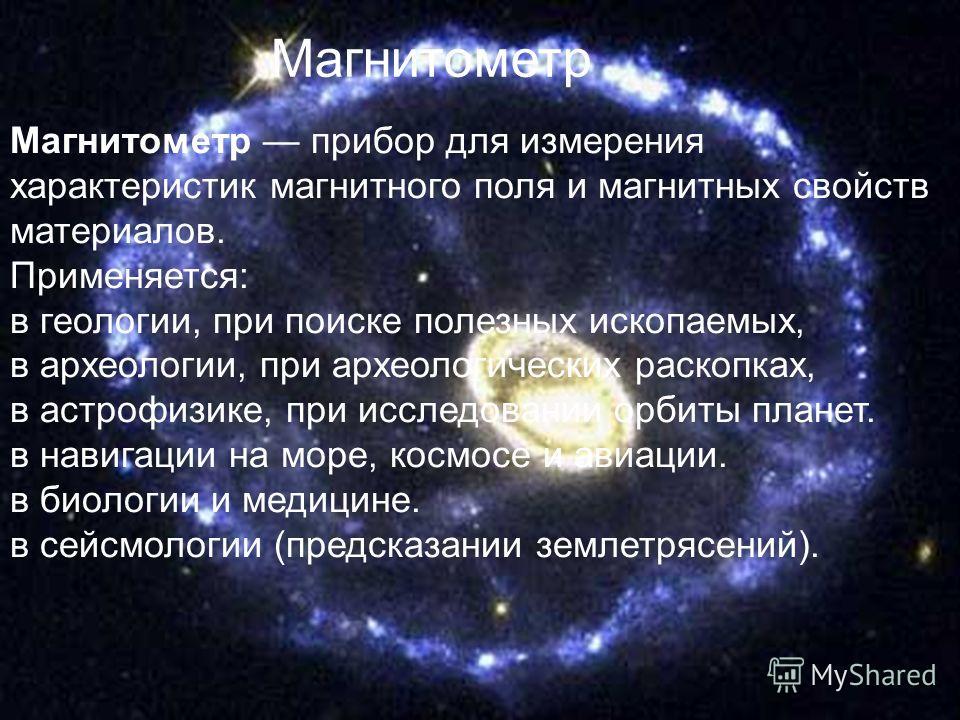 Как, прилетев на незнакомую планету, космонавты могут с помощью чувствительного гальванометра и мотка проволоки определить, обладает ли планета магнитным полем или нет?