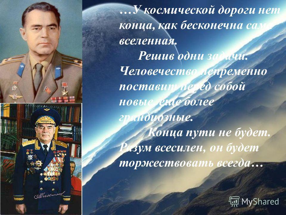 Наши земляки – космонавты: Андриян Григорьевич Николаев Муса Хираманович Манаров Николай Михайлович Бударин