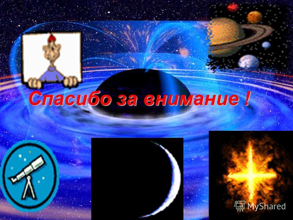 …У космической дороги нет конца, как бесконечна сама вселенная. Решив одни задачи. Человечество непременно поставит перед собой новые, еще более грандиозные. Конца пути не будет. Разум всесилен, он будет торжествовать всегда…