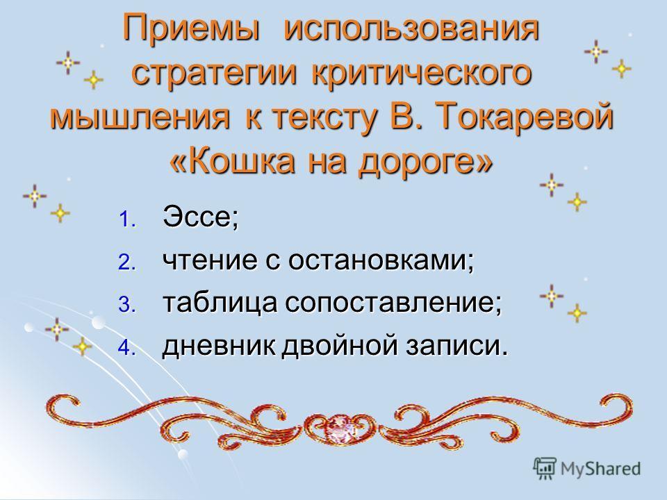 Приемы использования стратегии критического мышления к тексту В. Токаревой «Кошка на дороге» 1. Эссе; 2. чтение с остановками; 3. таблица сопоставление; 4. дневник двойной записи.