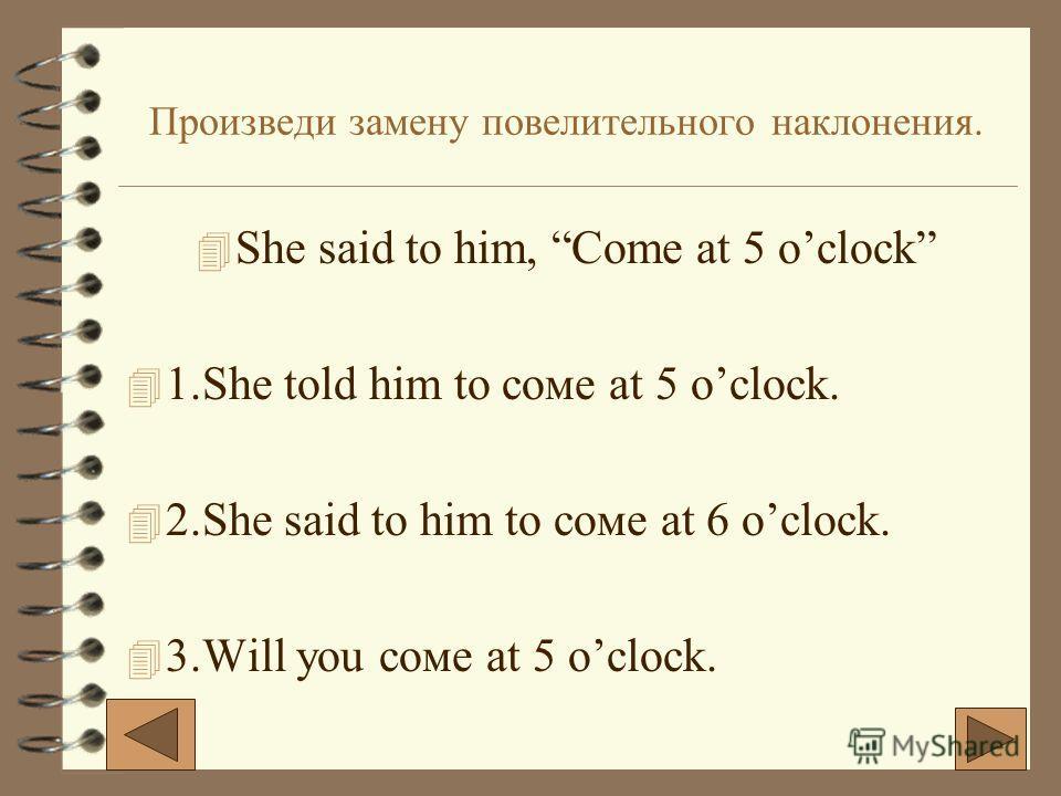 Произведи замену указательных местоимений this,that. 4 1.that day, tomorrow. 4 2.the next day, then. 4 3.that, those.