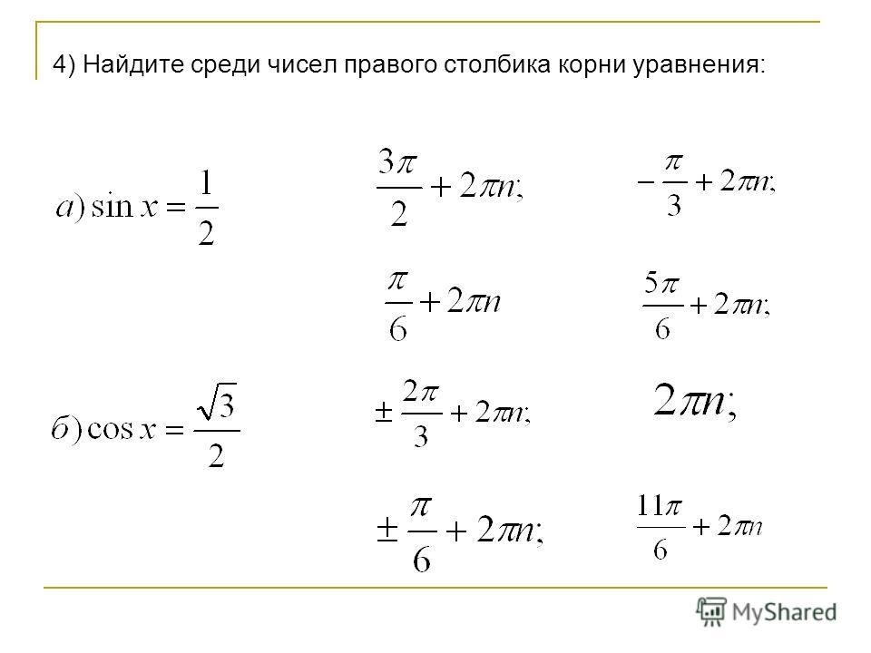 4) Найдите среди чисел правого столбика корни уравнения: