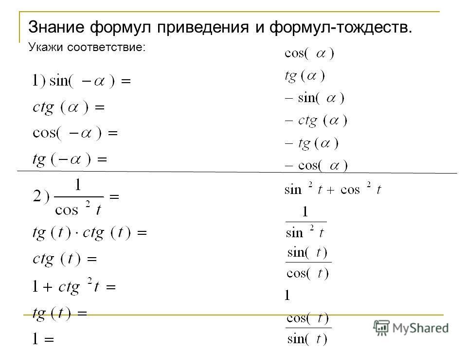 Знание формул приведения и формул-тождеств. Укажи соответствие: