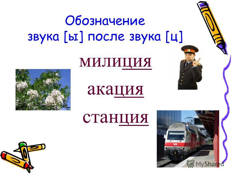 11 Обозначение звука [ы] после звука [ц] милиция акация станция