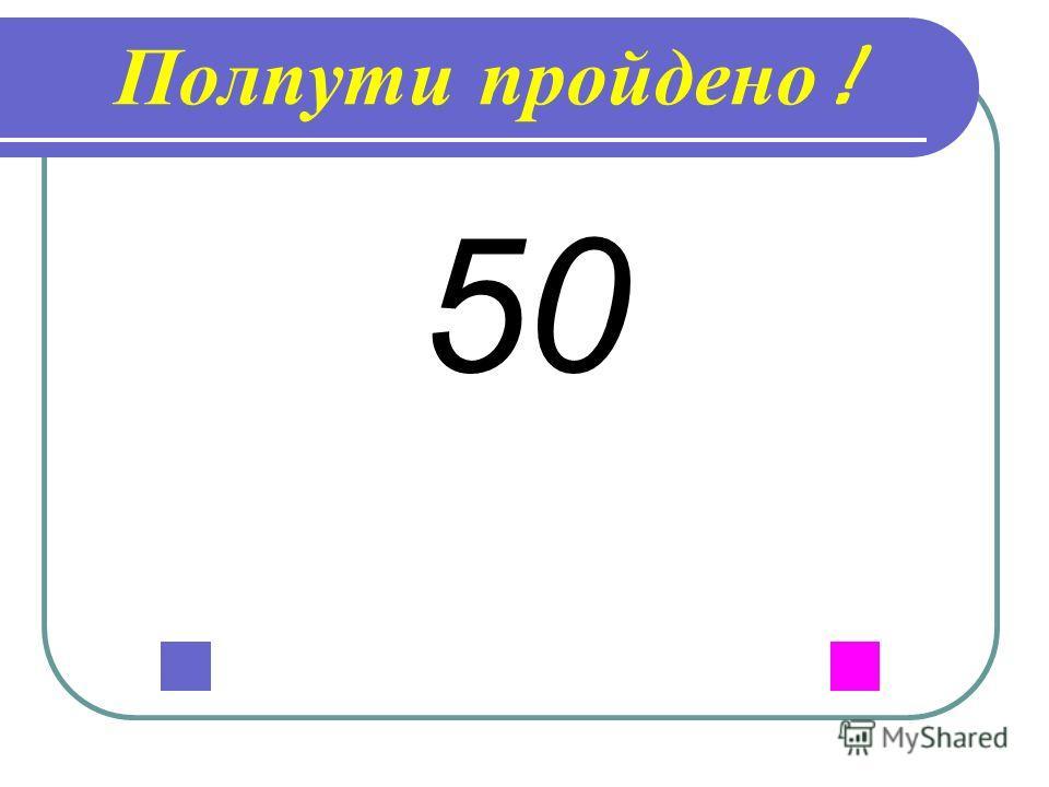 Полпути пройдено ! 50