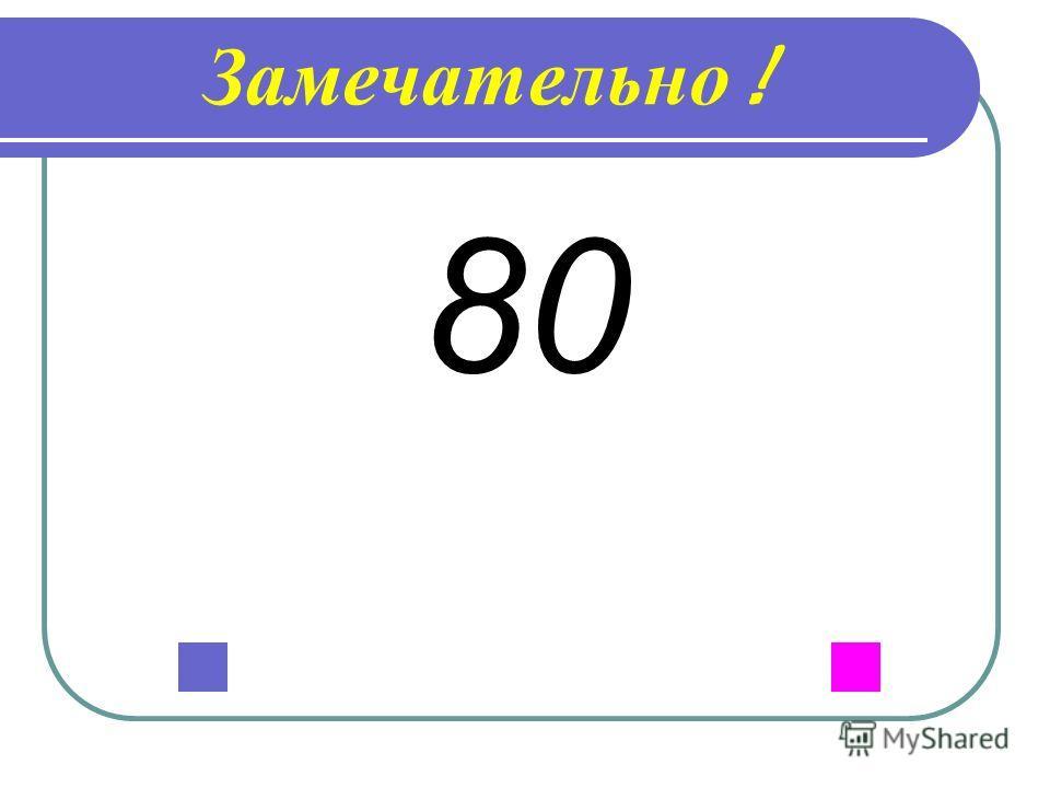 Замечательно ! 80