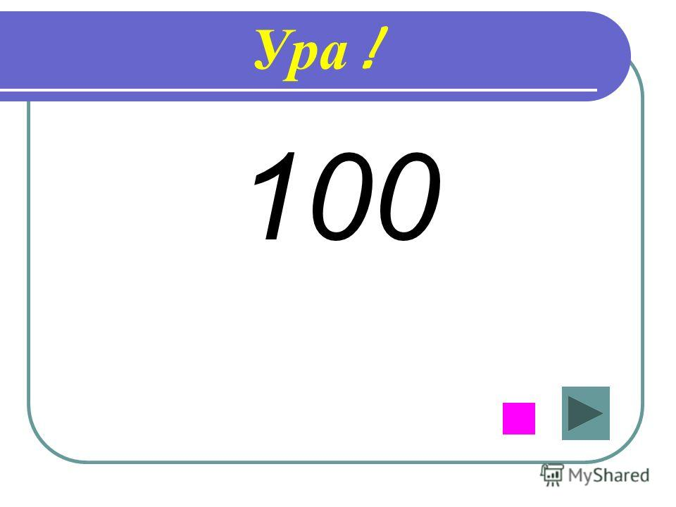 Ура ! 100