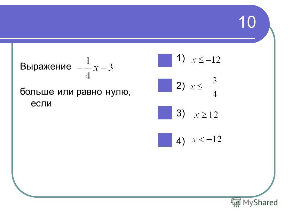 10 Выражение больше или равно нулю, если 1) 2) 3) 4)