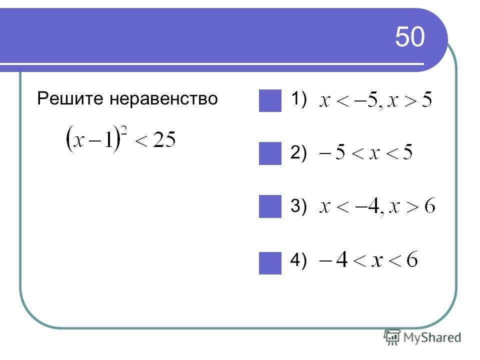 50 Решите неравенство 1) 2) 3) 4)