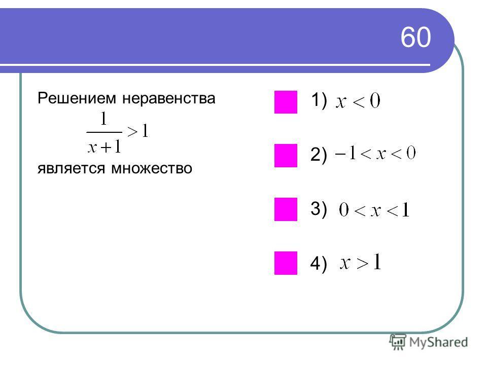 60 Решением неравенства является множество 1) 2) 3) 4)