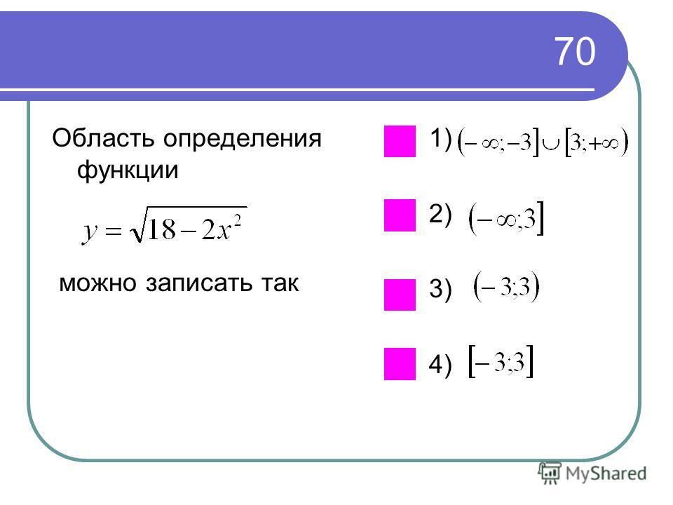 70 Область определения функции можно записать так 1) 2) 3) 4)