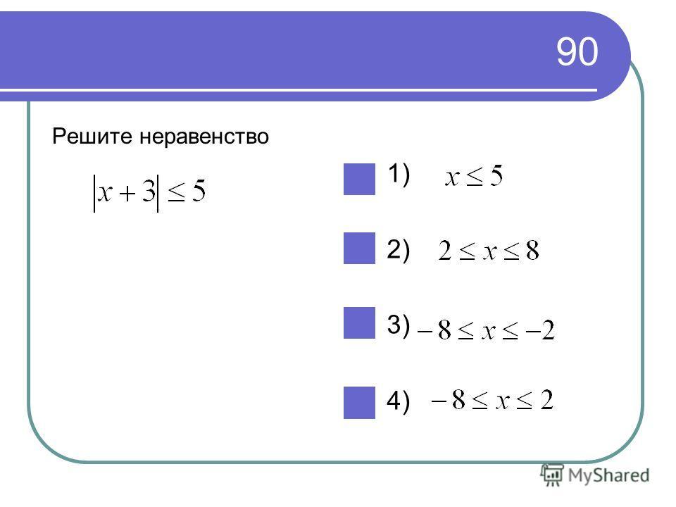 90 Решите неравенство 1) 2) 3) 4)