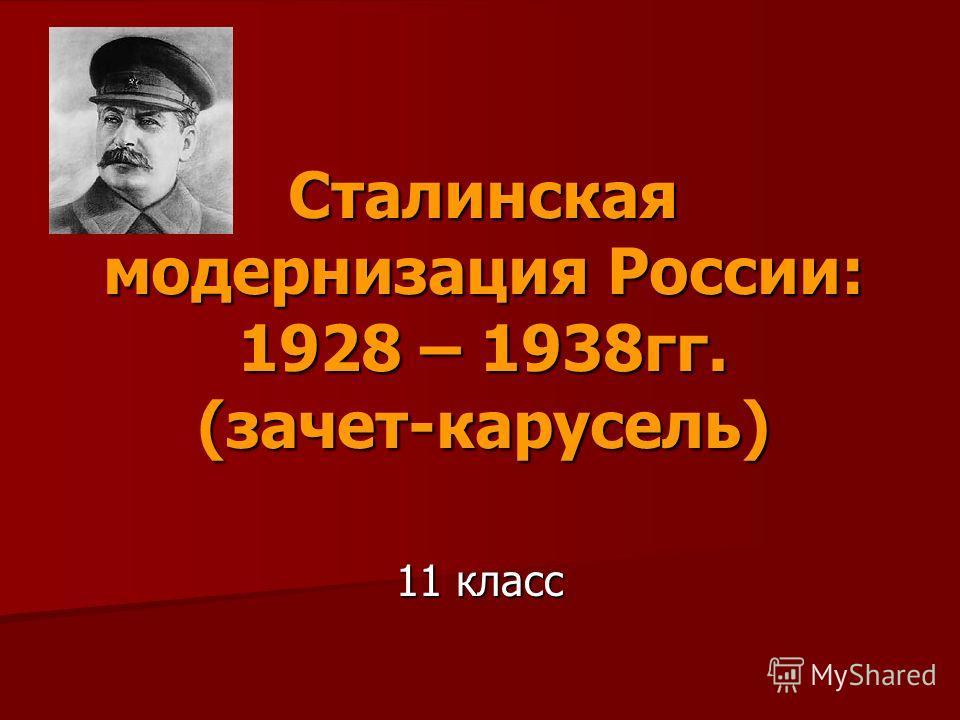Сталинская модернизация России: 1928 – 1938гг. (зачет-карусель) 11 класс