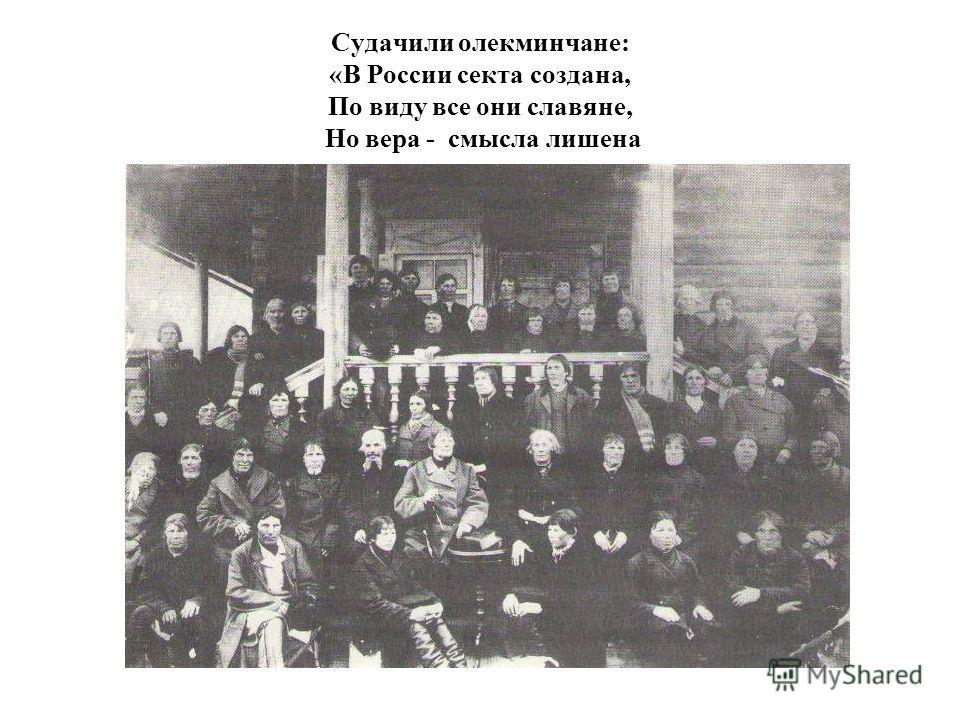 Судачили олекминчане: «В России секта создана, По виду все они славяне, Но вера - смысла лишена