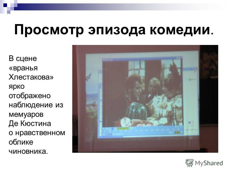 Просмотр эпизода комедии. В сцене «вранья Хлестакова» ярко отображено наблюдение из мемуаров Де Кюстина о нравственном облике чиновника.
