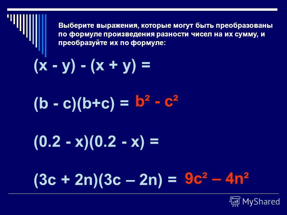 Произведение разности двух выражений и их суммы равно разности квадратов этих выражений (а + в)(а – в) = а² - в²