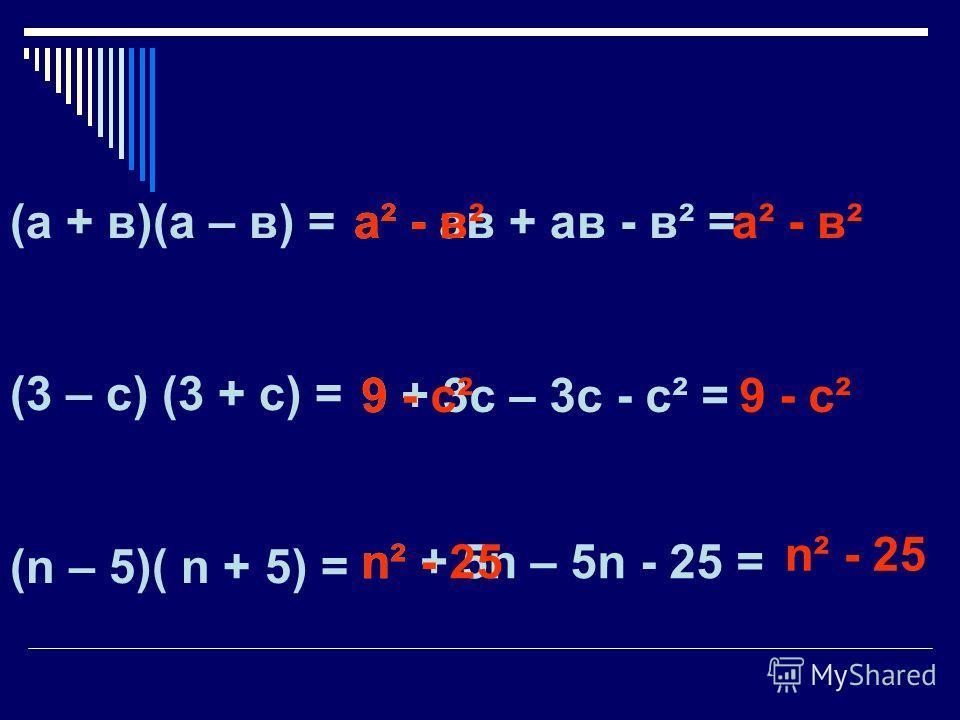 Заполните таблицу, поместив туда номера соответственных выражений. квадрат суммы квадрат разности разность квадратов сумма квадратов Остальные выражения 1. a + b 2. (3 - 2n)² 3. x² - 16 4. m² - n² 5. a² + b² 6. (3a+2b)² 7. a²- b² 6 2 374374 5 1