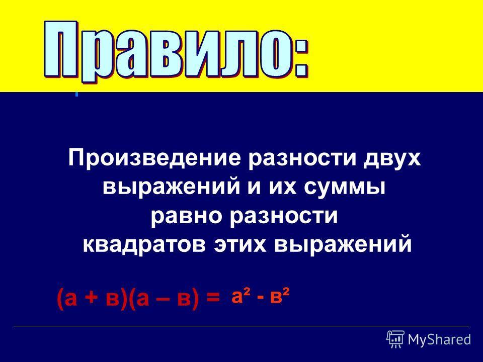 (а + в)(а – в) = (3 – с) (3 + с) = (n – 5)( n + 5) = а² - ав + ав - в² = 9 + 3с – 3с - с² = n² + 5n – 5n - 25 = а² - в² 9 - с² n² - 25 а² - в² 9 - с² n² - 25