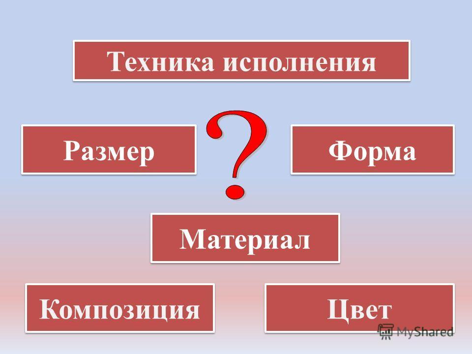 Материал Техника исполнения Размер Форма Композиция Цвет