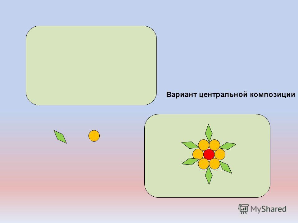 Вариант центральной композиции