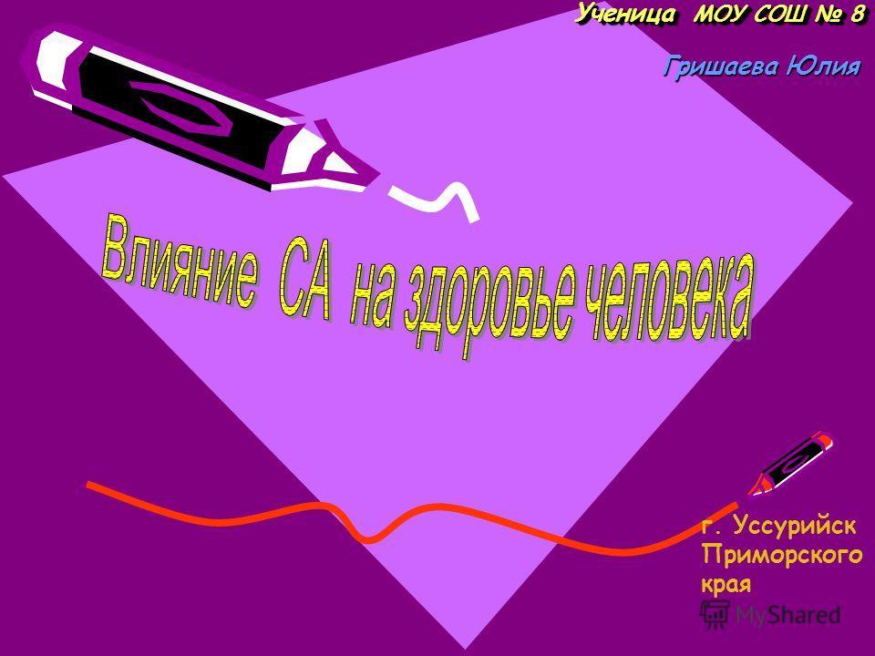 Ученица МОУ СОШ 8 Ученица М М М МОУ СОШ 8 Гришаева Юлия г. Уссурийск Приморского края