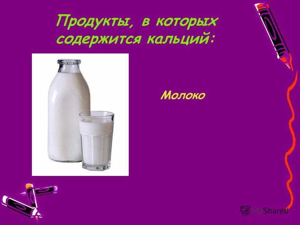 Продукты, в которых содержится кальций: Молоко
