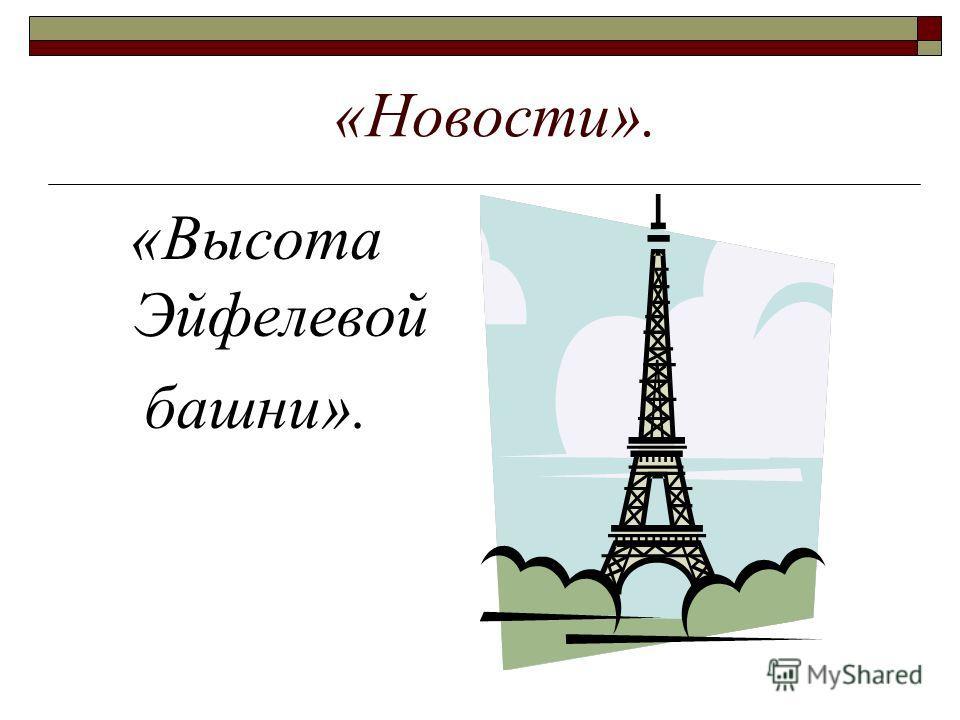 «Новости». «Высота Эйфелевой башни».