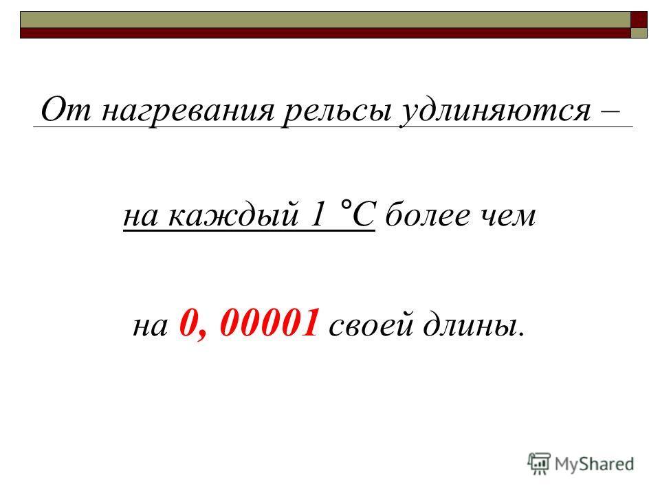 От нагревания рельсы удлиняются – на каждый 1 °С более чем на 0, 00001 своей длины.