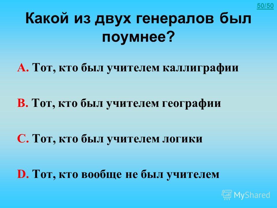 На какой улице в Петербурге жили два генерала? А. На Подьяческой В. На Фонтанке