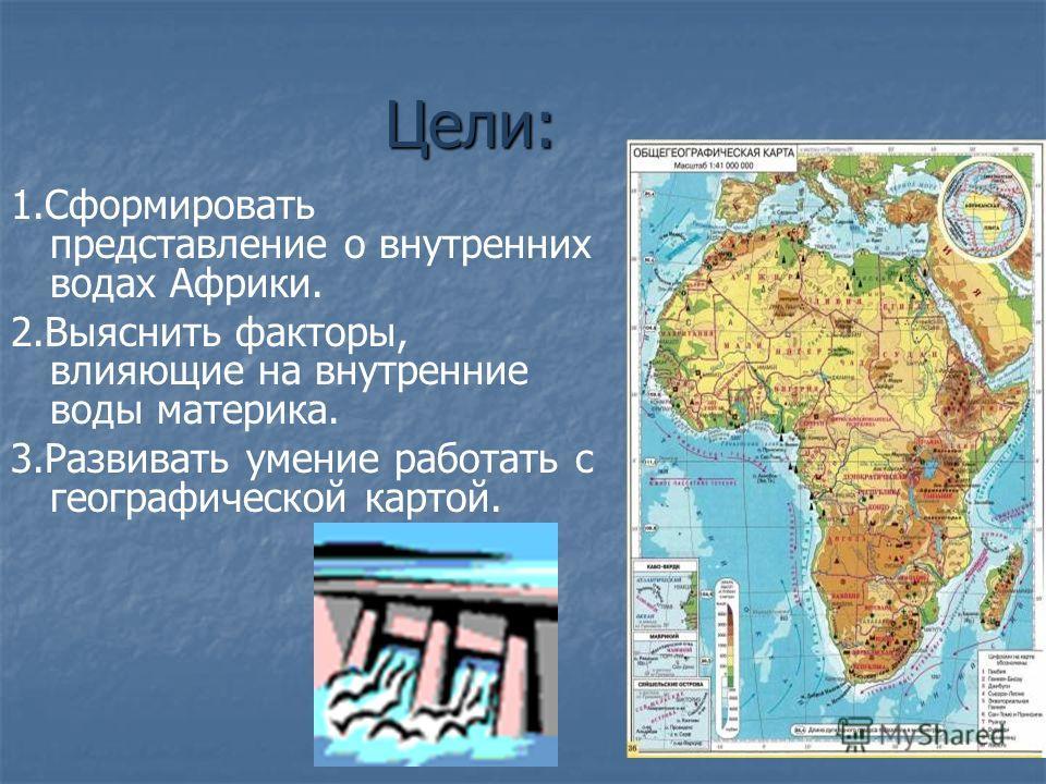 Цели: 1.Сформировать представление о внутренних водах Африки. 2.Выяснить факторы, влияющие на внутренние воды материка. 3.Развивать умение работать с географической картой.