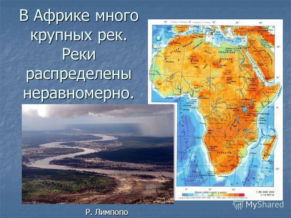 В Африке много крупных рек. Реки распределены неравномерно. Р. Лимпопо