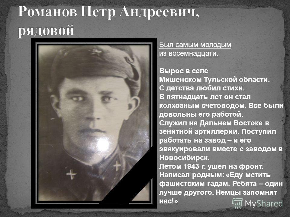 Был самым молодым из восемнадцати. Вырос в селе Мишенском Тульской области. С детства любил стихи. В пятнадцать лет он стал колхозным счетоводом. Все были довольны его работой. Служил на Дальнем Востоке в зенитной артиллерии. Поступил работать на зав