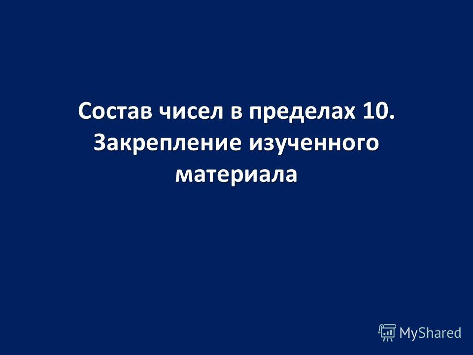 Состав чисел в пределах 10. Закрепление изученного материала