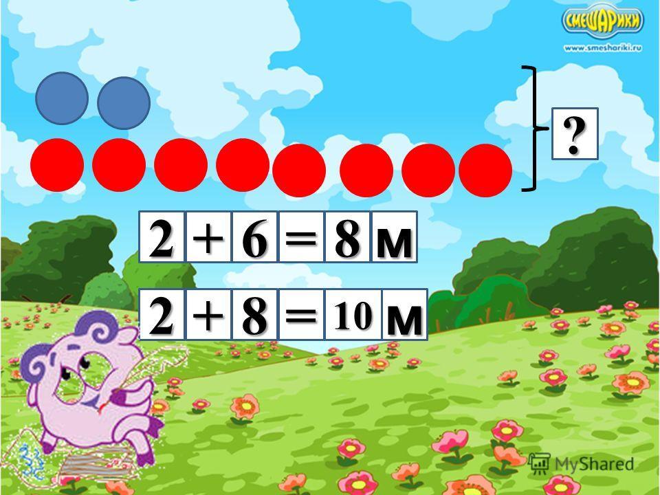 2+6=8 2+8=10 ? м м