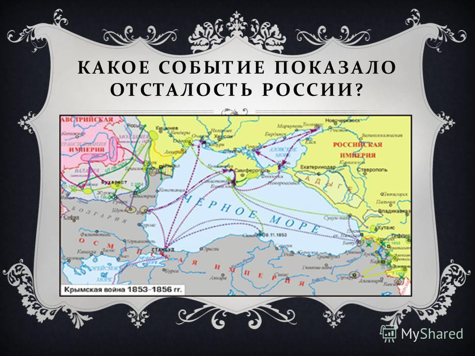 КАКОЕ СОБЫТИЕ ПОКАЗАЛО ОТСТАЛОСТЬ РОССИИ ?